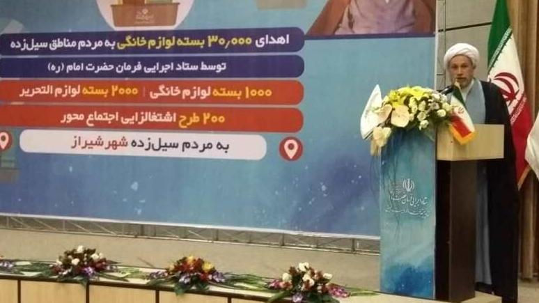 ممثل الولي الفقیه في محافظة فارس یثمن جهود لجنة تنفیذ أمر سماحة الامام (ره)