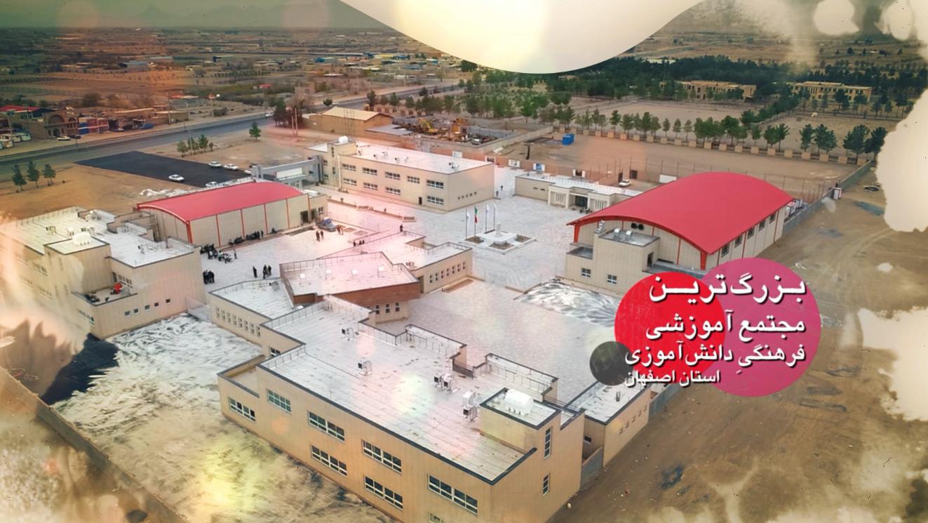 تیزر افتتاح مجتمع آموزشی فرهنگی برکت شهیدحججی