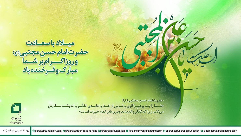 میلاد با سعادت حضرت امام حسن مجتبی (ع) و روز اکرام بر شما مبارک و فرخنده باد