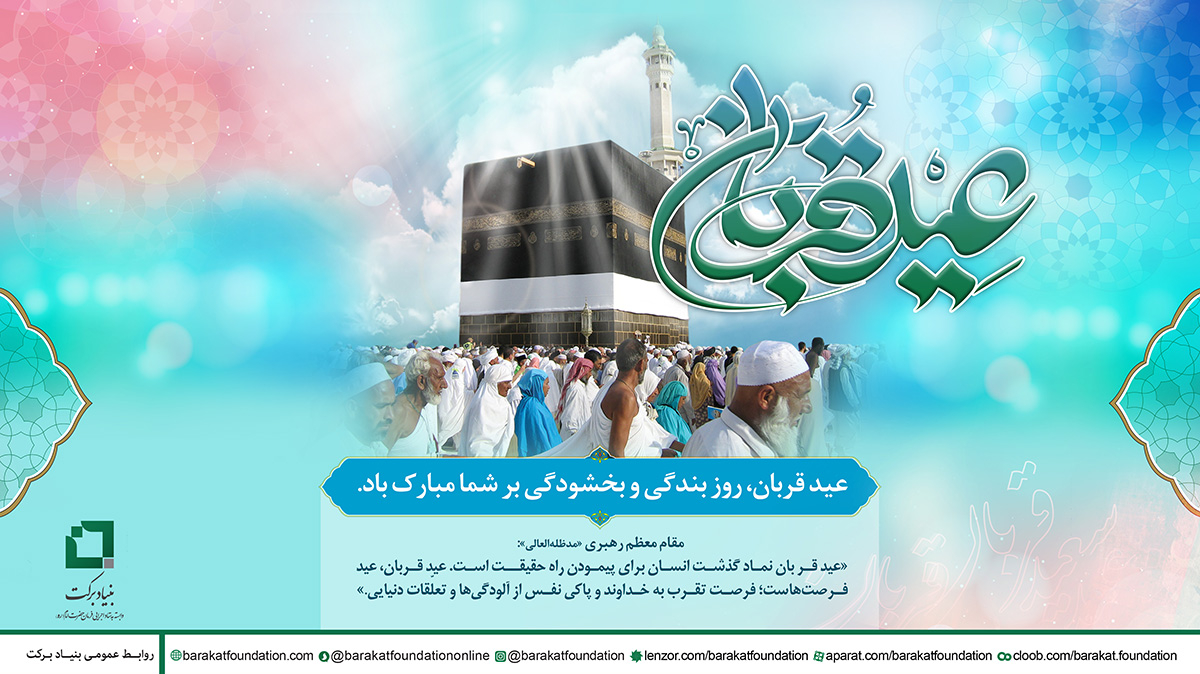 عید قربان، روز بندگی و بخشودگی بر شما مبارک باد