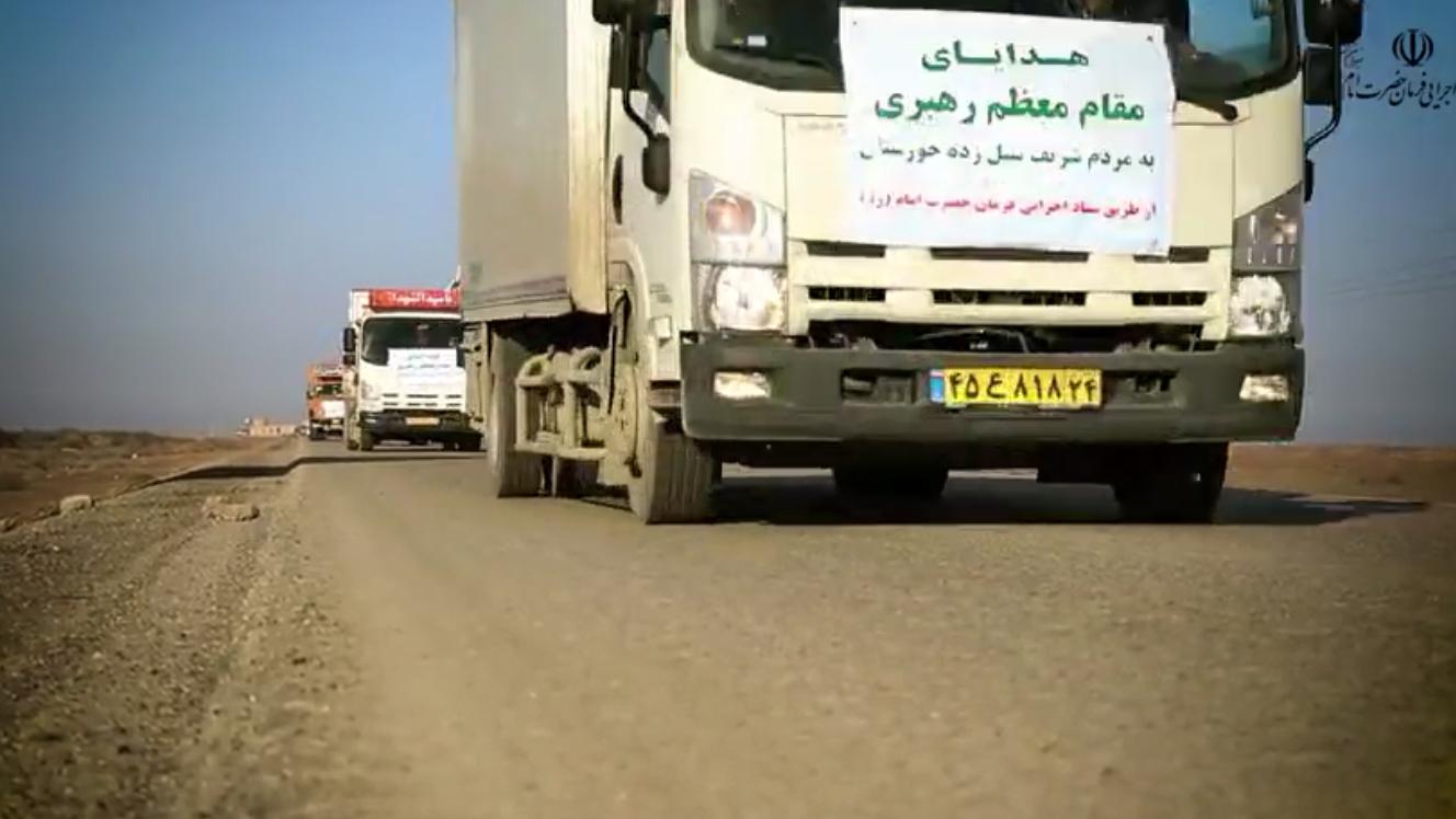 لجنة تنفیذ أمر سماحة الامام (ره) تقف الی جانب  المنكوبین بالفیضانات في خوزستان