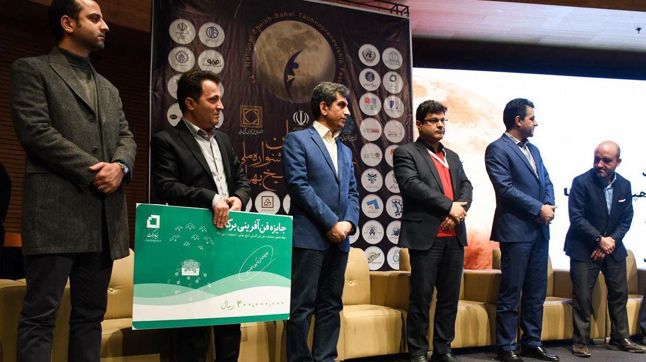 گزارش تصویری حضور بنیاد برکت در چهاردهمین جشنوارهی ملی فنآفرینی شیخ بهایی