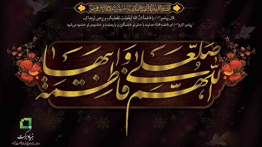 ایام حزنانگیز شهادت حضرت فاطمه(س) تسلیت باد