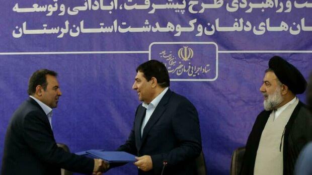 خلال زیارة رئیس لجنة تنفیذ أمر سماحة الامام (ره) الی محافظة لرستان