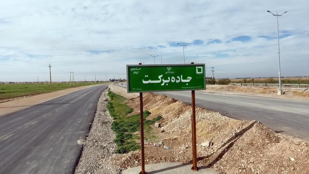 آبادانی مناطق محروم با 34 هزار پروژه عمرانی برکت