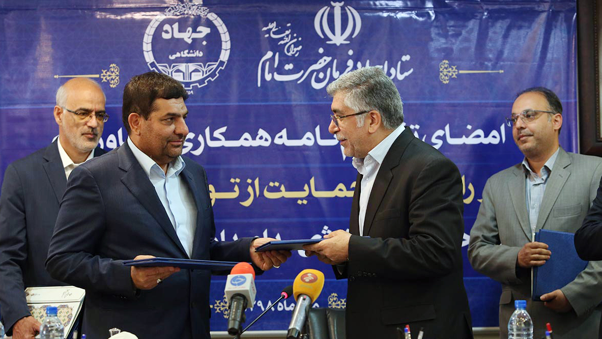 امضای تفاهمنامهی همکاری میان ستاد اجرایی فرمان حضرت امام(ره) و جهاد دانشگاهی