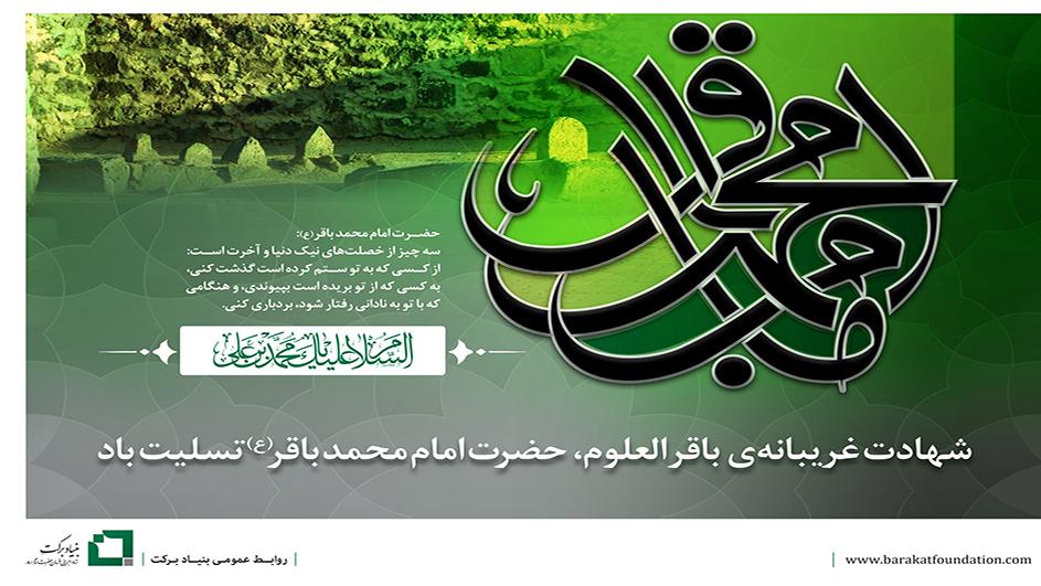 شهادت غریبانهی باقرالعلوم، حضرت امام محمد باقر(ع) تسلیت باد