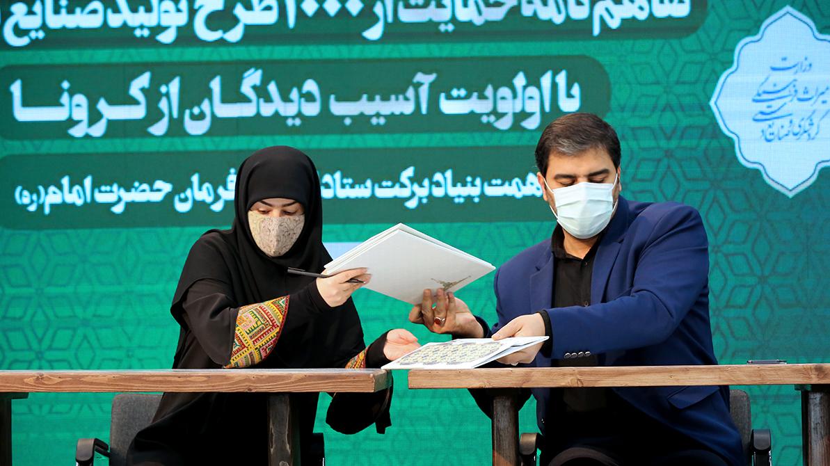 گزارش تصویری امضای تفاهمنامه حمایت از 1000 طرح تولید صنایع دستی