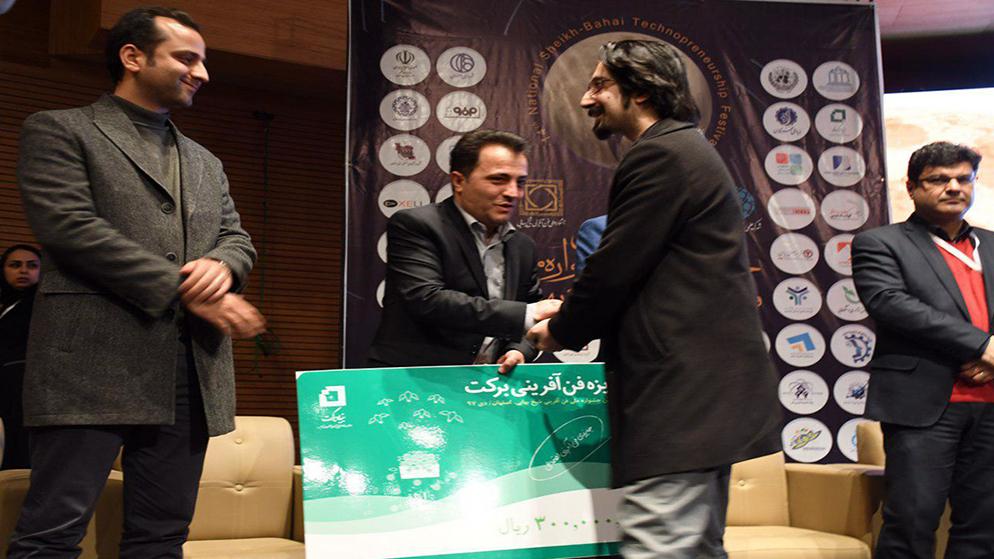 بنیاد برکت از طرح برتر فنآفرینی اجتماعی تقدیر کرد