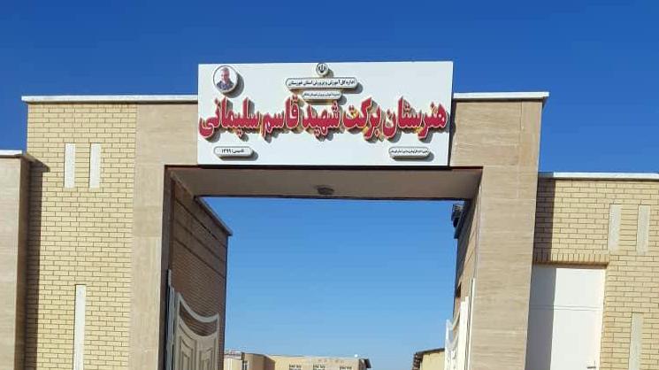 مدیرعامل بنیاد برکت خبر داد: ساخت 30 مدرسه برکت سردار شهید سلیمانی در مناطق محروم