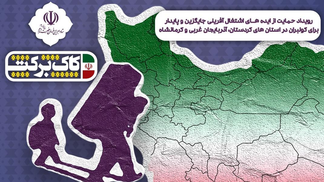 مجری رویداد «کاک برکت» خبر داد: ارائه 680 ایده برای اشتغال کولبران استانهای مرزی