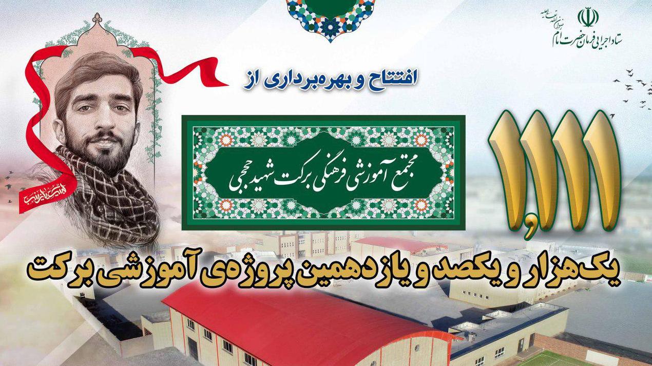 افتتاح و بهرهبرداری از یکهزار و یکصد و یازدهمین پروژهی آموزشی برکت