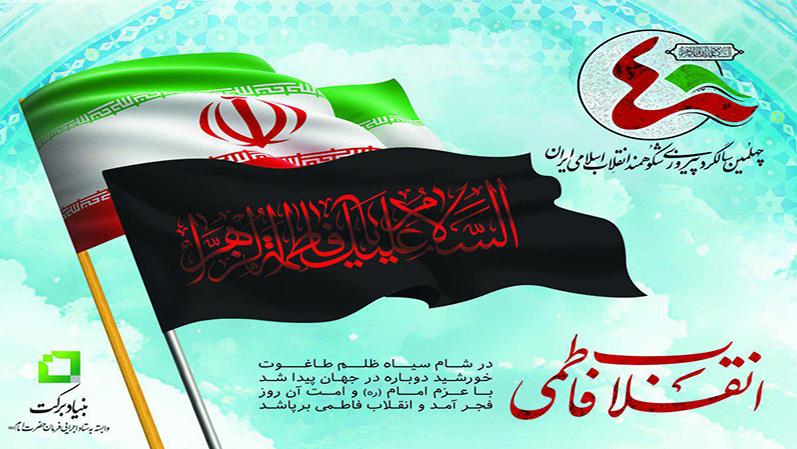 فرارسیدن سالگرد پیروزی انقلاب اسلامی گرامی باد