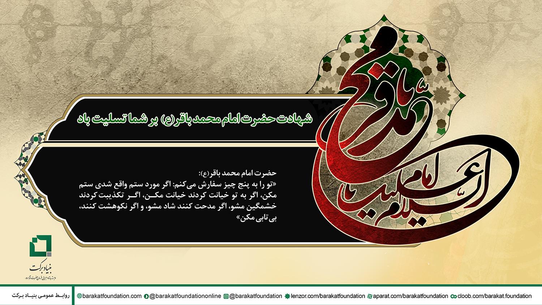 شهادت حضرت امام محمد باقر (ع) بر شما تسلیت باد