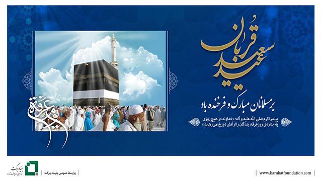 عید سعید قربان بر مسلمانان مبارک و فرخنده باد