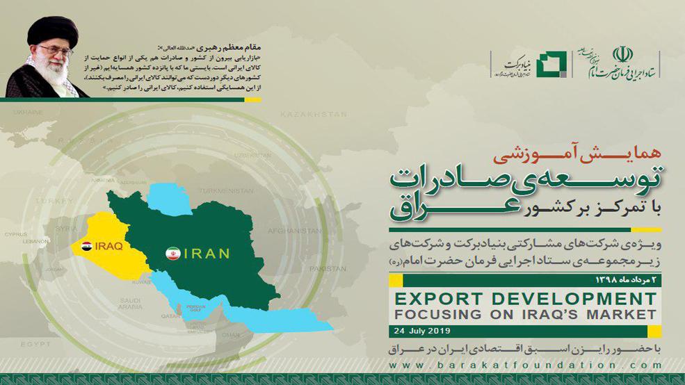 برگزاری همایش آموزشی توسعهی صادرات با تمرکز بر کشور عراق