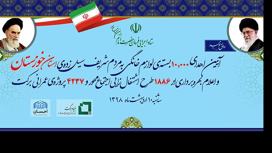 در جریان سفر رییس ستاد اجرایی فرمان حضرت امام(ره): 1886 طرح اشتغالزایی برکت در خوزستان افتتاح شد