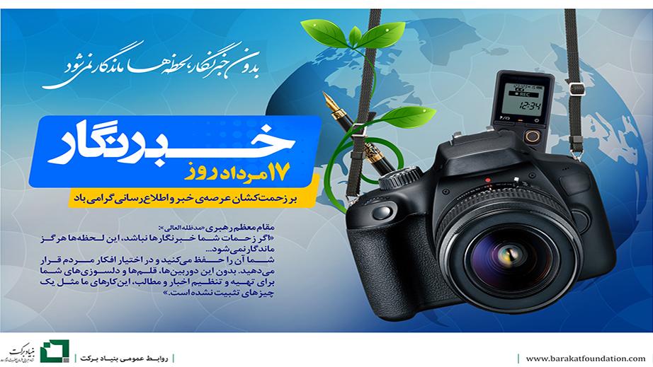 17 مرداد روز خبرنگار بر زحمتکشان عرصهی خبر و اطلاعرسانی گرامی باد