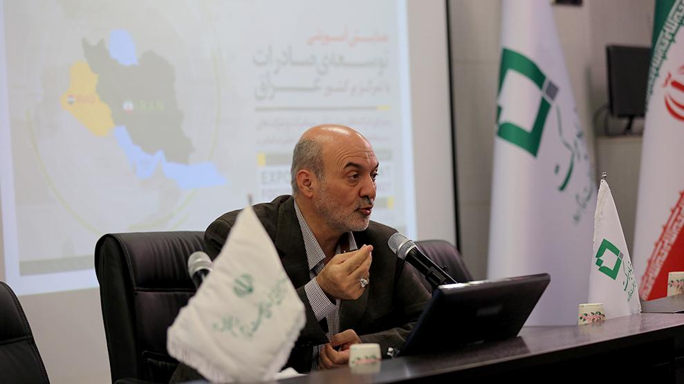 گزارش تصویری برگزاری همایش آموزشی توسعهی صادرات با تمرکز بر کشور عراق