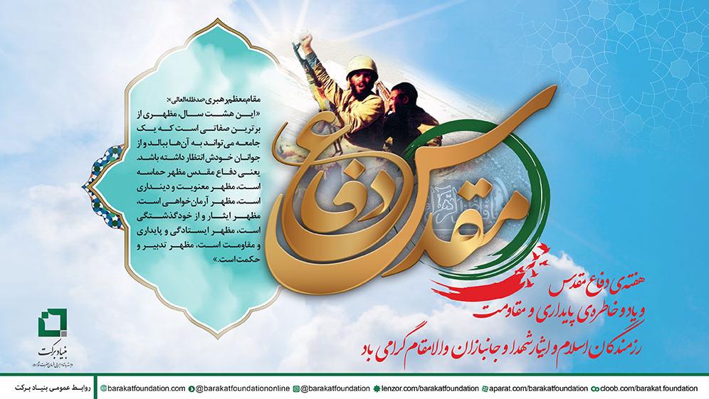 هفتهی دفاع مقدس و یاد خاطرهی پایداری و مقاومت رزمندگان اسلام و ایثار شهدا و جانبازان والامقام گرامی باد