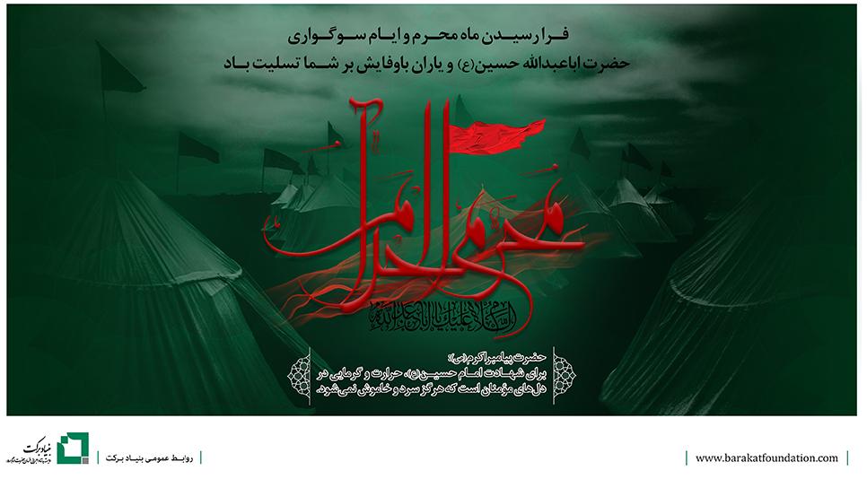فرارسیدن ماه محرم و ایام سوگواری حضرت اباعبداللهالحسین(ع) و یاران باوفایش بر شما تسلیت باد