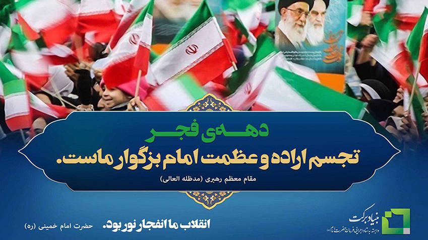 فرارسیدن دههی فجر و پیروزی شکوهمند انقلاب اسلامی گرامی باد