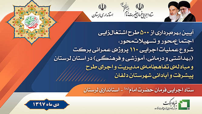 500 Job Creation Projects would be Operationalized in the Lorestan Province