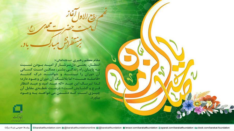 نهم ربیعالاول آغاز امامت حضرت مهدی (عج) بر منتظرانش مبارک باد
