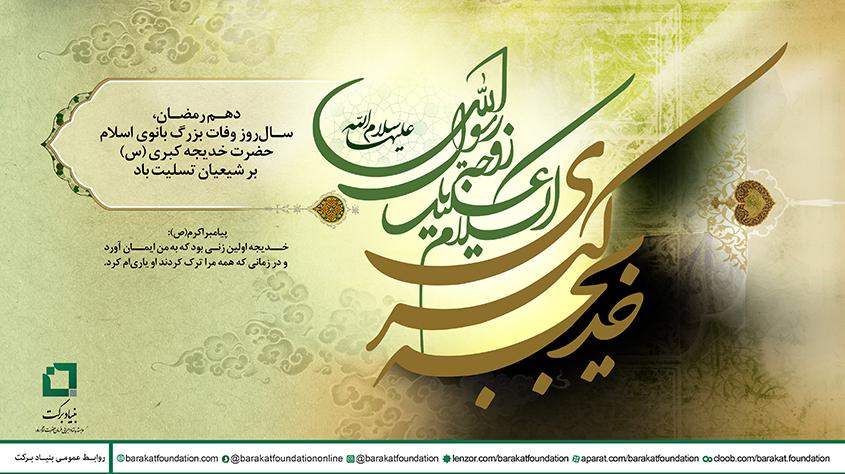 دهم رمضان، سالروز وفات بزرگ بانوی اسلام حضرت خدیجه کبری (س) بر مسلمانان تسلیت باد