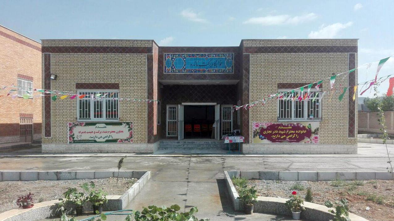 افتتاح خوابگاه شبانهروزی مدرسهی برکت شهید نجاری