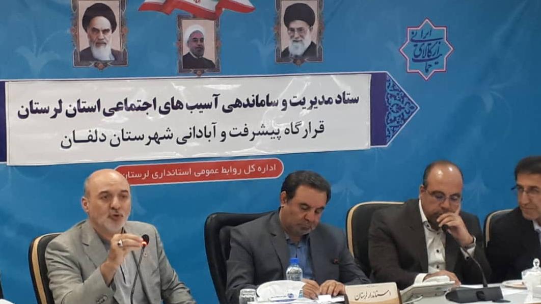 برگزاری جلسهی قرارگاه پیشرفت و آبادانی شهرستان دلفان در استانداری لرستان