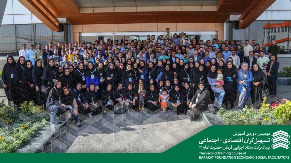 گزارش تصویری دومین دورهی آموزش تسهیلگران اقتصادی- اجتماعی بنیاد برکتِ ستاد اجرایی فرمان حضرت امام(ره) - بخش دوم