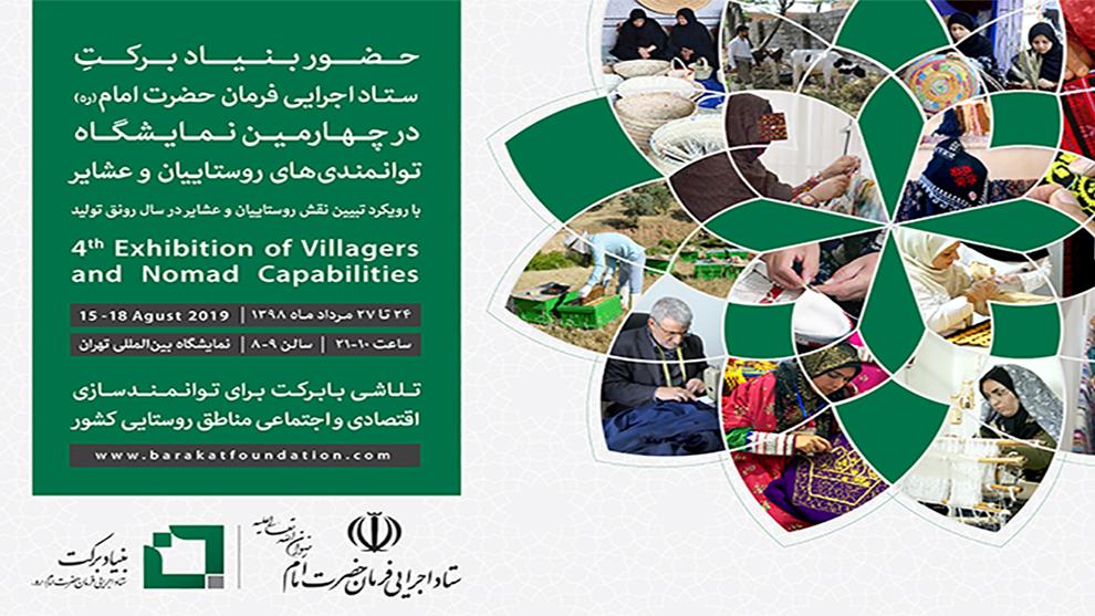 حضور بنیاد برکتِ ستاد اجرایی فرمان حضرت امام(ره) در چهارمین نمایشگاه توانمندیهای روستاییان و عشایر