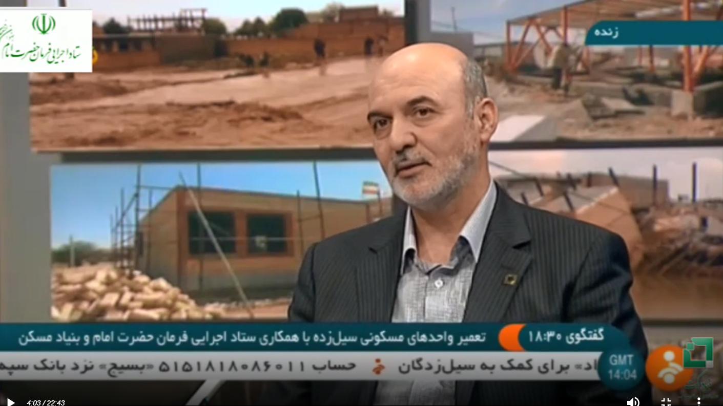 گفتوگوی شبکهی خبر با مدیرعامل بنیاد برکت در برنامهی «روی خط خبر»، با موضوع ساخت مسکن در مناطق سیل زده