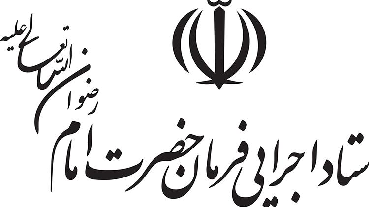 قدردانی ستاد اجرایی فرمان حضرت امام(ره) از همکاری صندوق توسعهی ملی