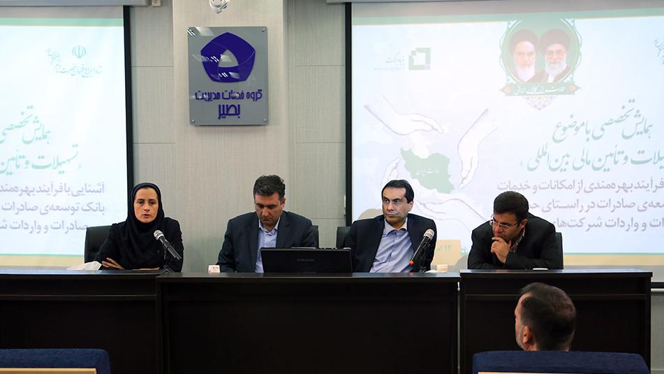 تقریر مصور حول المؤتمر الاختصاصي الذي یحمل عنوان التسهیلات و التأمین المالي الدولي