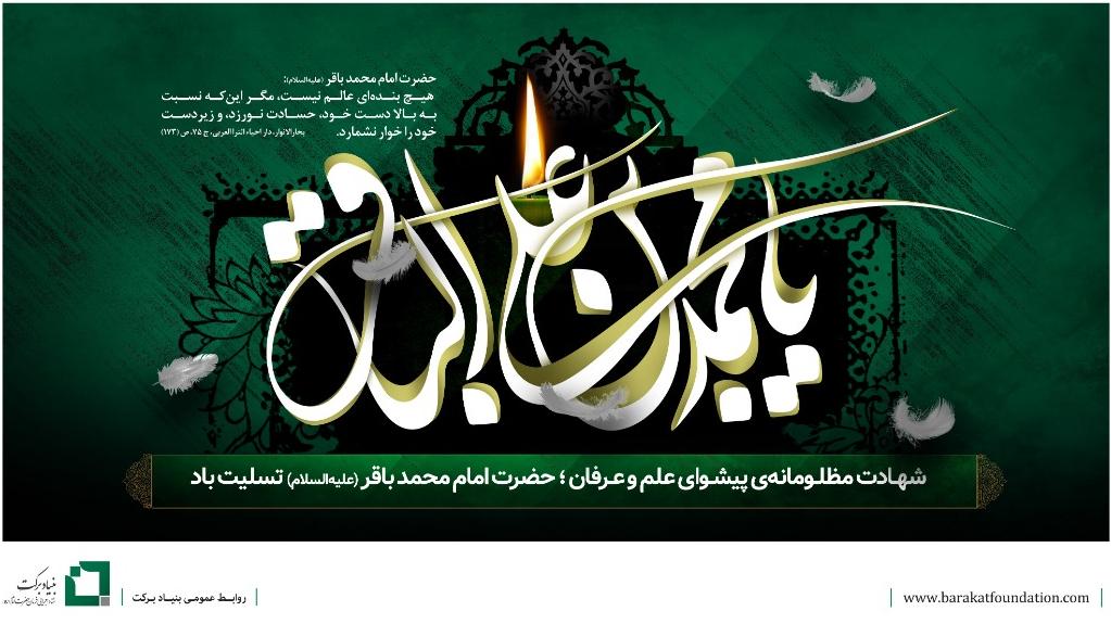 شهادت مظلومانهی پیشوای علم و عرفان، حضرت امام محمد باقر(ع) تسلیت باد