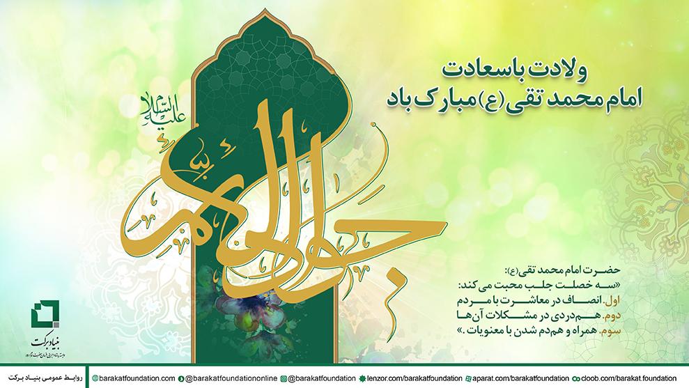 ولادت باسعادت امام محمد تقی(ع) مبارک باد