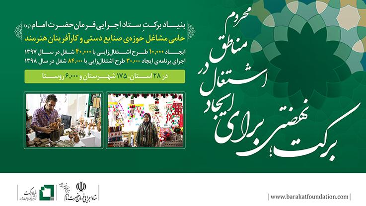 حمایت بنیاد برکت از کارآفرینان صنایع دستی