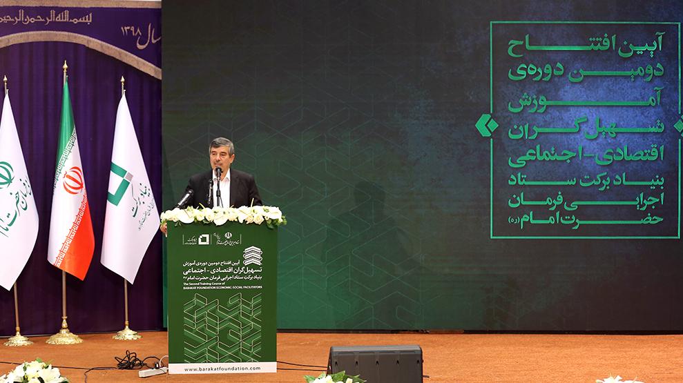 گزارش تصویری آیین افتتاح دومین دورهی آموزش تسهیلگران اقتصادی- اجتماعی بنیاد برکتِ ستاد اجرایی فرمان حضرت امام(ره)