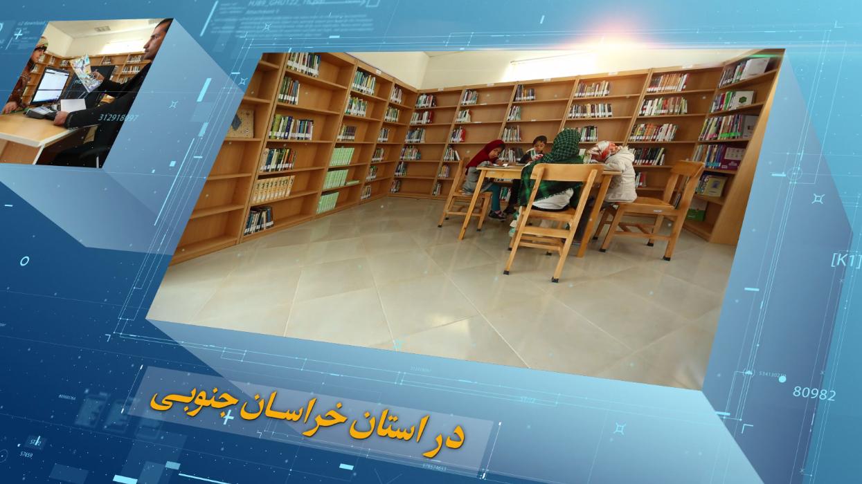 تیزر و کلیپ اقدامات بنیاد برکتِ ستاد اجرایی فرمان حضرت امام(ره) در استان خراسان جنوبی