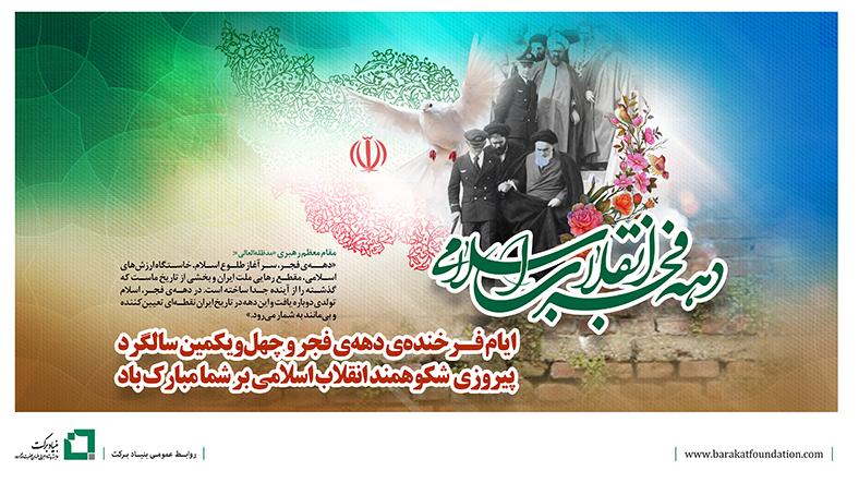 ایام فرخندهی دههی فجر و چهل و یکمین سالگرد پیروزی شکوهمند انقلاب اسلامی بر شما مبارکباد