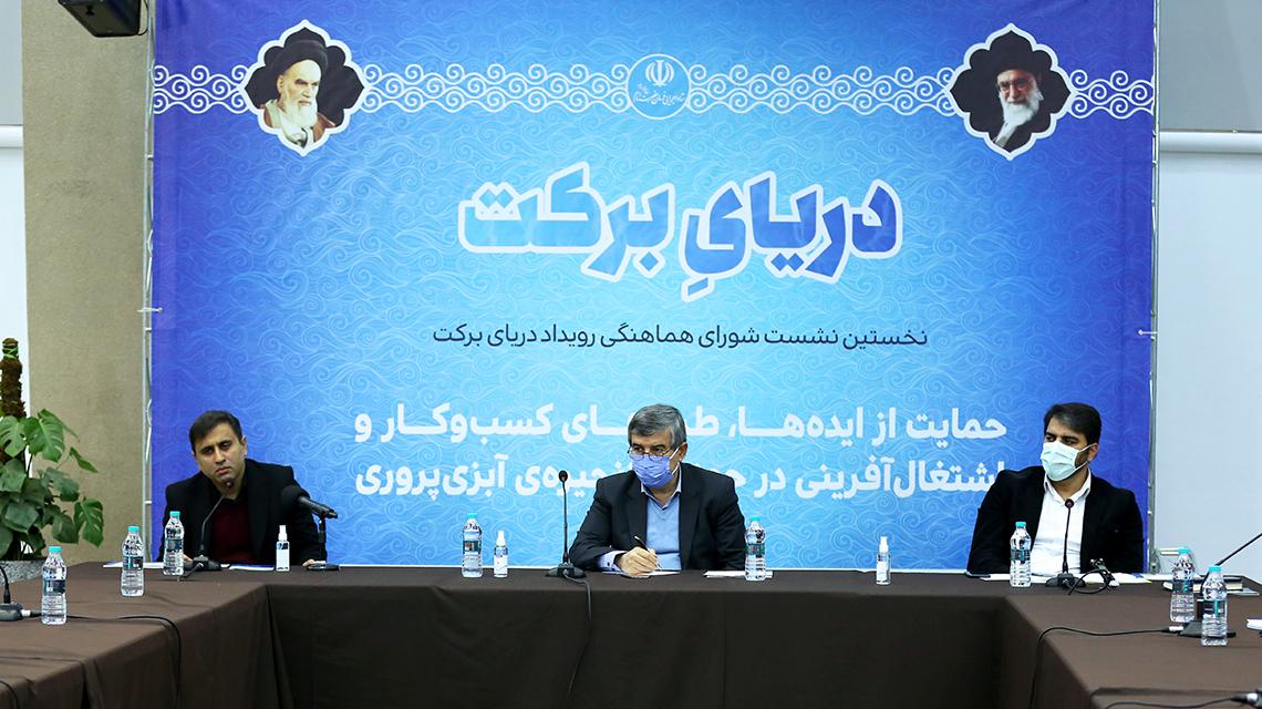گزارش تصویری نخستین نشست شورای هماهنگی رویداد دریای برکت