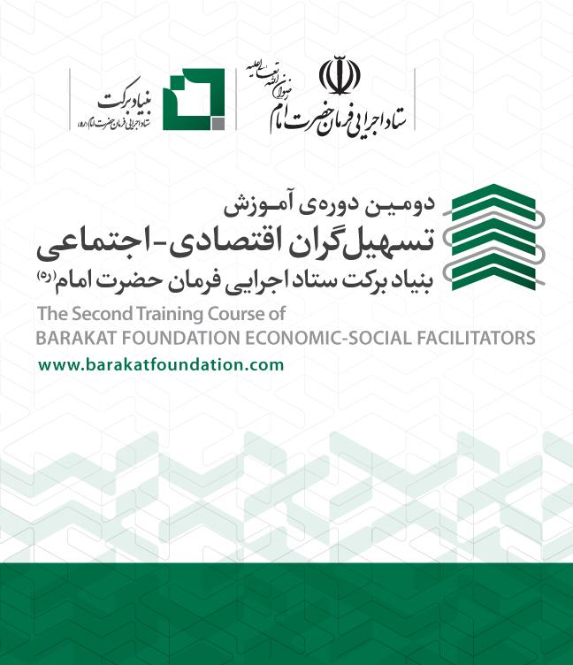 دومین دورهی آموزش تسهیلگران اقتصادی - اجتماعی بنیاد برکت ستاد اجرایی فرمان حضرت امام (ره)